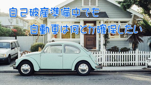 自己破産手続き中の自動車